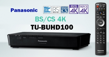 Panasonic TU-BUHD100 BS/CS 4K接收機