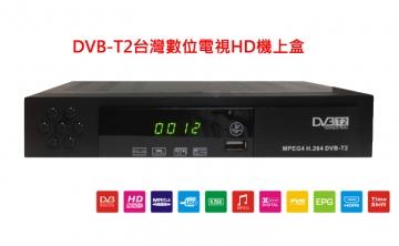 DVB-T2 數位電視機上盒